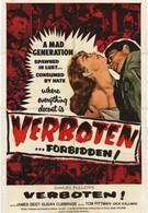 Запрещено! (1959)