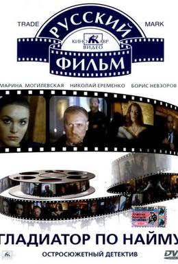 Постер фильма Гладиатор по найму (1993)