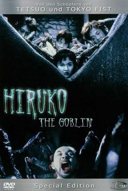 Постер фильма Хируко-гоблин (1991)