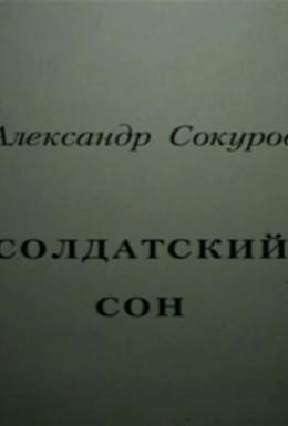Постер фильма Солдатский сон (1995)