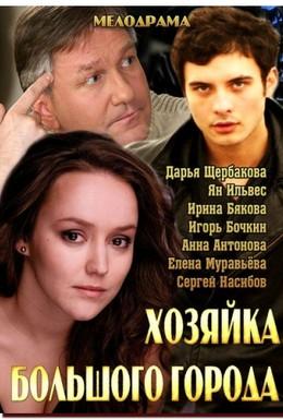 Постер фильма Хозяйка большого города (2013)