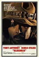 Слепой (1971)