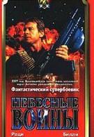 Небесные воины (1996)