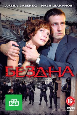 Постер фильма Бездна (2012)