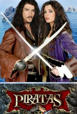 Постер фильма Пираты (2011)