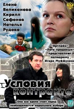 Постер фильма Условия контракта (2011)