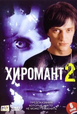 Постер фильма Хиромант 2 (2007)