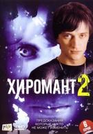 Хиромант 2 (2007)