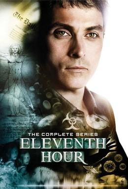 Постер фильма В последний миг (2008)