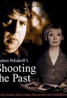 Съёмки прошлого (1999)