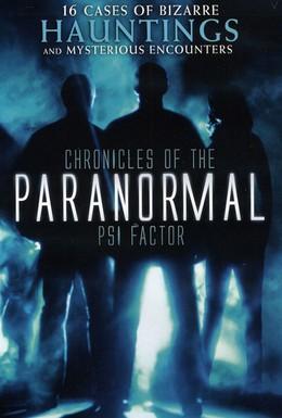 Постер фильма Пси Фактор: Хроники паранормальных явлений (1996)