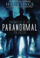 Пси Фактор: Хроники паранормальных явлений (1996)