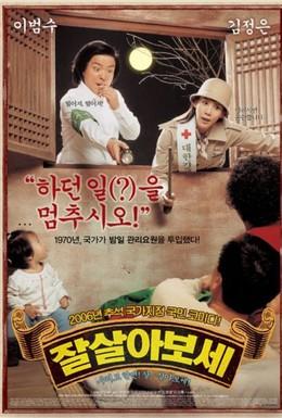 Постер фильма Миссия Секс-контроль (2006)