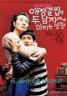 Как недостаток любви влияет на мужчин (2006)
