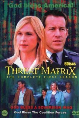 Постер фильма Матрица: Угроза (2003)