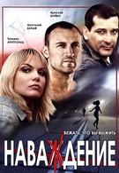 Наваждение (2004)