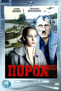 Постер фильма Порох (1985)