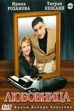 Постер фильма Любовница (2005)
