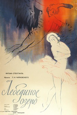 Постер фильма Лебединое озеро (1957)