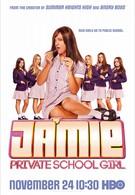 Школьные хроники Анжелы (2013)