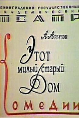 Постер фильма Этот милый старый дом (1983)