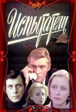 Постер фильма Испытатели (1987)