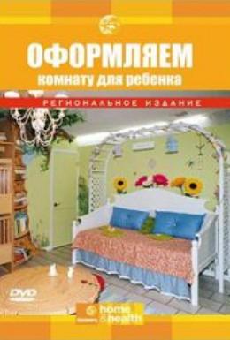 Постер фильма Оформляем комнату для ребенка (2003)