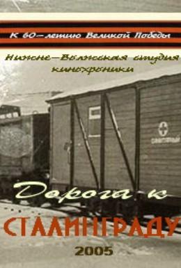 Постер фильма Дорога к Сталинграду (2005)