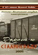 Дорога к Сталинграду (2005)