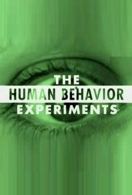 Постер фильма Опыты над поведением человека (2006)