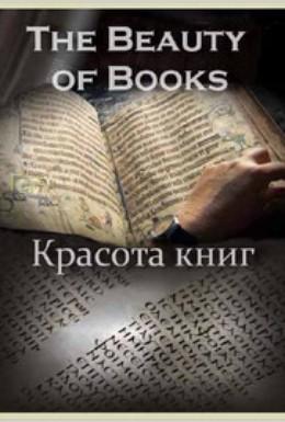 Постер фильма Красота книг (2011)