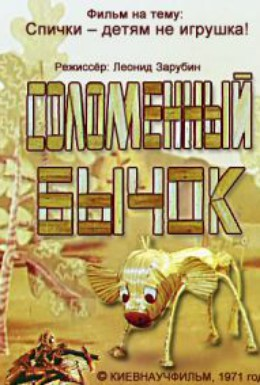 Постер фильма Соломенный бычок (1971)