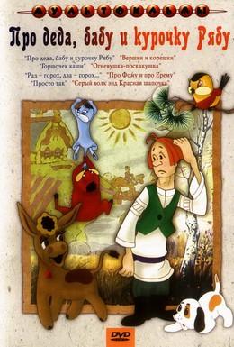Постер фильма Про Деда, Бабу и Курочку Рябу (1982)
