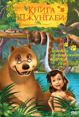 Постер фильма Книга джунглей (2010)