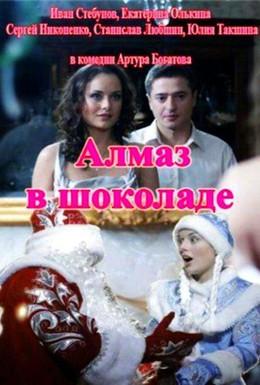 Постер фильма Алмаз в шоколаде (2013)