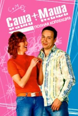 Постер фильма Саша + Маша (2002)