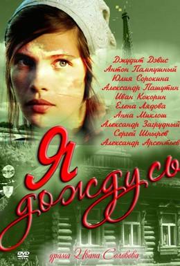 Постер фильма Я дождусь... (2011)