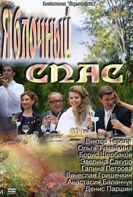 Постер фильма Яблочный спас (2012)