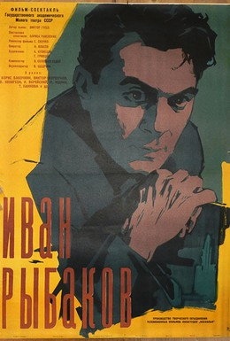 Постер фильма Иван Рыбаков (1961)