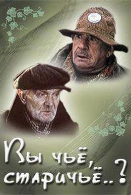 Постер фильма Вы чье, старичье? (1982)