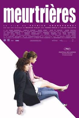 Постер фильма Убийцы (2006)