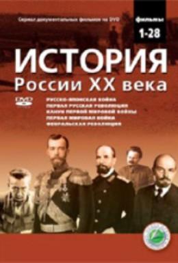Постер фильма История России XX века (2007)