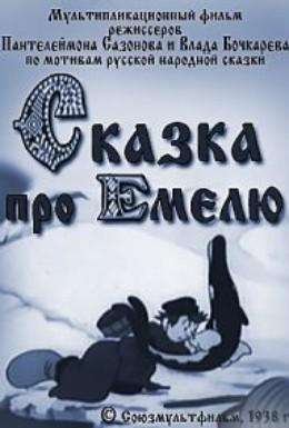 Постер фильма Сказка про Емелю (1938)