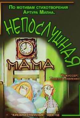 Постер фильма Непослушная мама (1989)