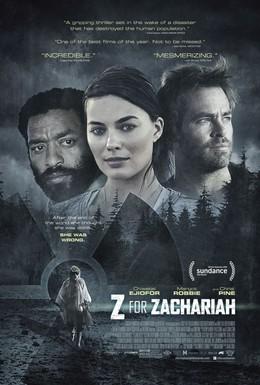 Постер фильма Z – значит Захария (2015)