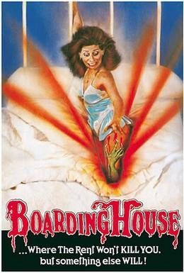 Постер фильма Пансионат (1982)