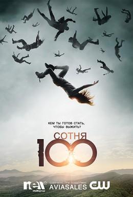 Постер фильма Сотня (2014)