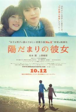 Постер фильма Девушка на солнце (2013)