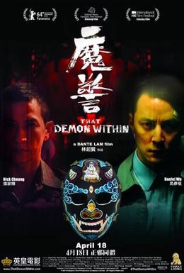 Постер фильма Этот демон внутри (2014)