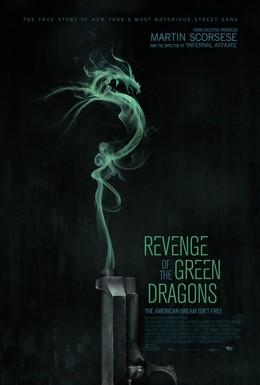 Постер фильма Драконы Нью-Йорка (2014)